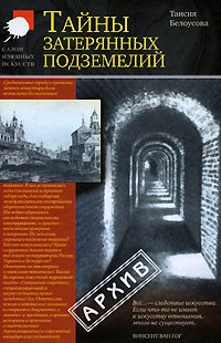 9785271203039: Secrets of the Lost Dungeon / Tayny zateryannykh podzemeliy