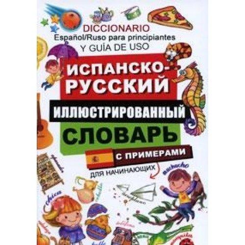 9785271207273: Ispansko-russkiy illyustrirovannyy slovar dlya nachinayuschih. S primerami / Diccionario Espanol/Ruso para principiantes: Y guia de uso