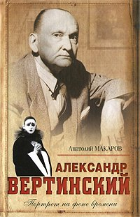 9785271226007: Alexander Vertinsky. Portret Na Fone Vremeni (Istorija lichnosti)