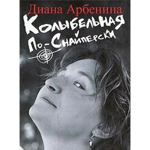9785271228889: Kolybelnaya po-snayperski