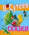 V Suteev Skazki: V. Suteev