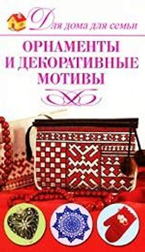 9785271245701: Ornaments and decorative motifs / Ornamenty i dekorativnye motivy