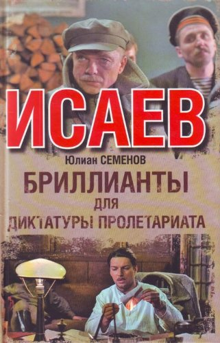 9785271247675: Isayev. Diamonds for the Dictatorship of the proletariat / Isaev. Brillianty dlya diktatury proletariata