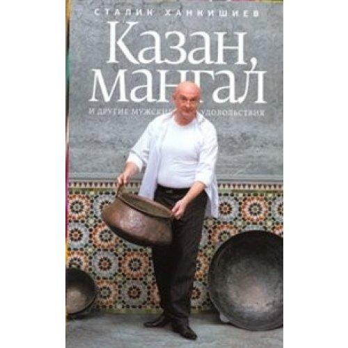 9785271248191: Kazan, mangal i drugie muzhskie udovolstviia