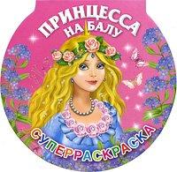 9785271255939: Princess at the ball. Superraskraska / Printsessa na balu. Superraskraska