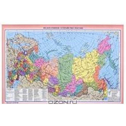 9785271260674: Fizicheskaya karta Rossii. Federativnoe ustroystvo Rossii