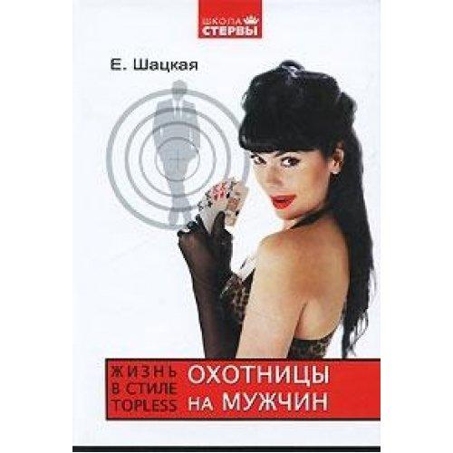 9785271280900: Ohotnitsy na muzhchin. Zhizn v stile topless