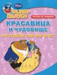9785271284045: We read in German Beauty Beast Die Schone und das Biest Chitaem po nemetski Krasavitsa i chudovishche Die Schone und das Biest