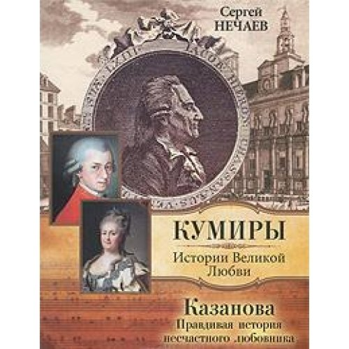 9785271315947: Kazanova. Pravdivaya istoriya neschastnogo lyubovnika