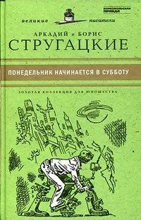9785271345609: Ponedelnik nachinaetsya v subbotu