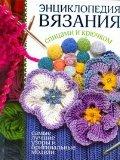 9785271353000: Entsiklopediya vyazaniya spitsami i kryuchkom