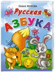 9785271358319: Russkaia azbuka.