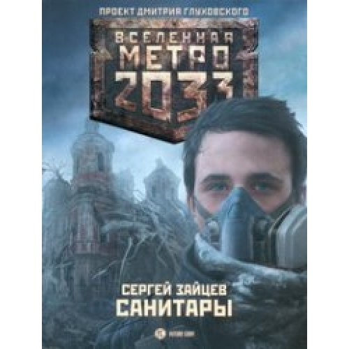 9785271370229: Metro 2033. Sanitaryi / Metro 2033. Sanitary (In Russian)