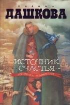 9785271371936: Istochnik schastya
