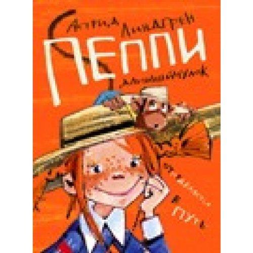Peppi Dlinnyy chulok otpravlyaetsya v put: Astrid Lindgren