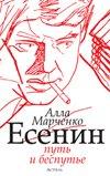 Sergei Yesenin. Path and Bespute: Marchenko, A.M