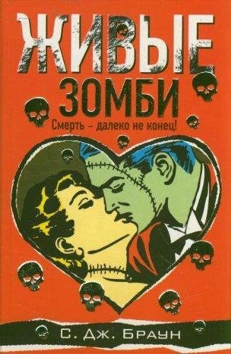 Zhivye zombi: Braun S.