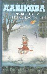 9785271395031: Dashkova(best) Chuvstvo realnosti