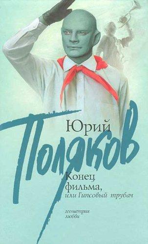 Konec fil'ma, ili Gipsovyj trubach: Poliakov, Iu.M