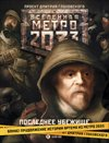 Metro 2033 : Poslednee ubezhishche: Group of Authors