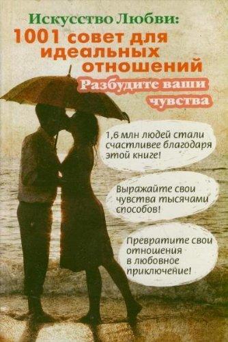 9785271408953: 1001 ways to be romantic / Iskusstvo lyubvi: 1001 sovet dlya idealnyh otnosheniy. Razbudite vashi chuvstva (In Russian)