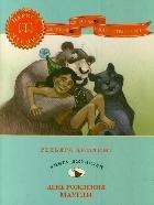 Den rozhdeniya Maugli: R., Kipling