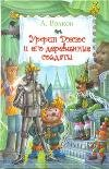 9785271417245: Urfin Dzhyus i ego derevyannye soldaty