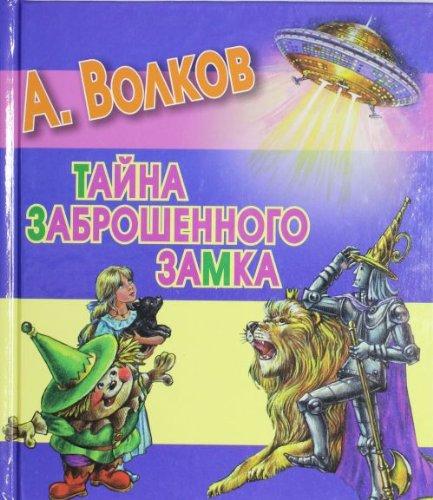 LyubimKnizhka.Volkov Tayna zabroshennogo: Volkov A.