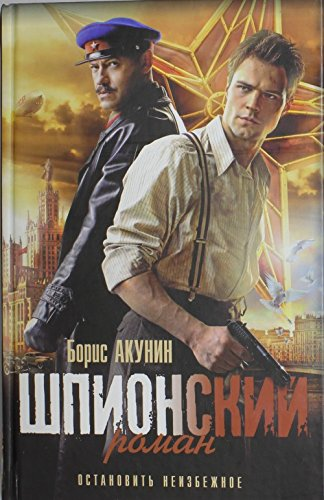 9785271420955: Akunin Shpionskiy roman(KINO!!)