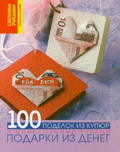 9785271425257: Die 100 schonsten Geldgeschenke / Podarki iz deneg. 100 podelok iz kupyur i monet svoimi rukami (In Russian)