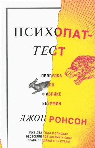 9785271435843: Psihopat-test