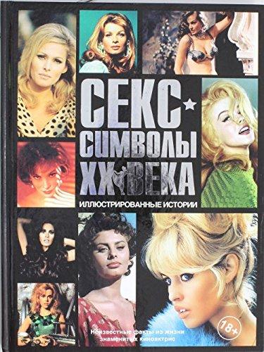 9785271439575: Seks-simvoly XX veka