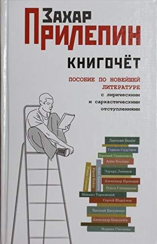 9785271439582: Knigochet. Posobie po noveyshey literature, s liricheskimi i sarkasticheskimi otstupleniyami