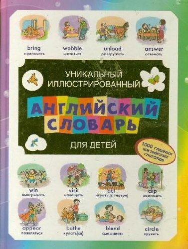 9785271447624: My First 1000 Action Words / Unikalnyy illyustrirovannyy angliyskiy slovar dlya detey. 1000 glavnyh angliyskih glagolov (In Russian)