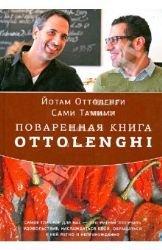 9785271449888: Ottolenghi. The Cookbook / Povarennaya kniga Ottolenghi (In Russian)