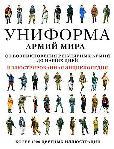 9785271461750: Military Uniforms. Visual Encyclopedia / Uniforma armiy mira (In Russian)