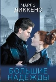 9785271461941: Great Expectations Bolshie nadezhdy In Russian
