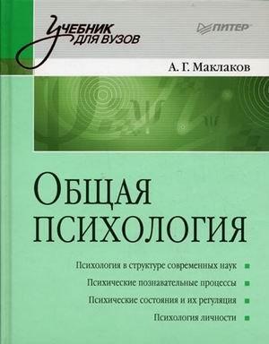 9785272000620: Obschaya psihologiya: uchebnik dlya vuzov