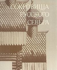 TREASURES OF THE RUSSIAN NORTH [in russian]: opolovnikov,a.v.