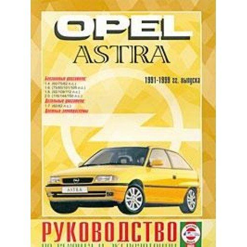 9785274800440: Opel Astra 1991-1999 goda vypuska, benzin/dizel. Rukovodstvo po remontu i ekspluatatsii