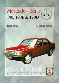 9785274800723: Rukovodstvo po remontu i ekspluatatsii Mercedes 190, 190E&190D, benzin/dizel, 1983-1993 gg. vypuska