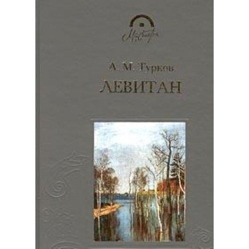 Levitan: A.M Turkov