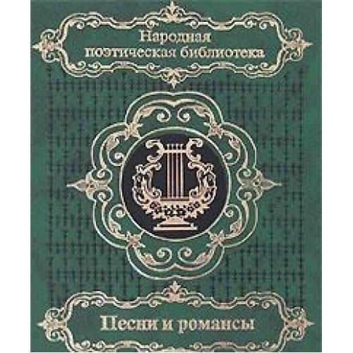 9785275014297: Songs romances Russian poets 2tt Pesni i romansy russkikh poetov 2tt