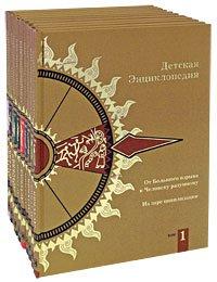 9785275018677: Children's Encyclopedia in 10 volumes / Detskaya entsiklopediya v 10-ti tomakh