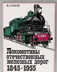Lokomotivy otechestvennykh zheleznykh dorog, 1845-1955: Rakov, Vitalij A