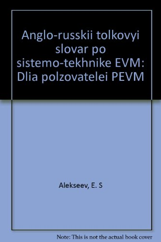 Anglo-russkii tolkovyi slovar po sistemo-tekhnike EVM: Dlia: Alekseev, E. S