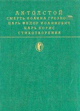 Smert' Ioanna Groznogo. Tsar' Fedor Ioannovich. Tsar' Boris. Stikhotvoreniya. (...