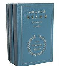 Nachalo Veka: Belyi, Andrei