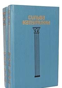 Izbrannye proizvedeniia v dvukh tomakh (Russian Edition): Silva Kaputikyan