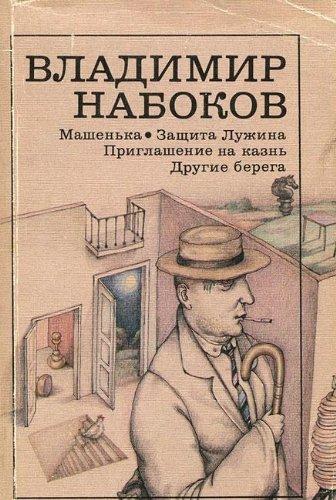 9785280008953: Mashen′ka ; Zashchita Luzhina ; Priglashenie na kazn′ ; Drugie berega (fragmenty): Romany (Russian Edition)